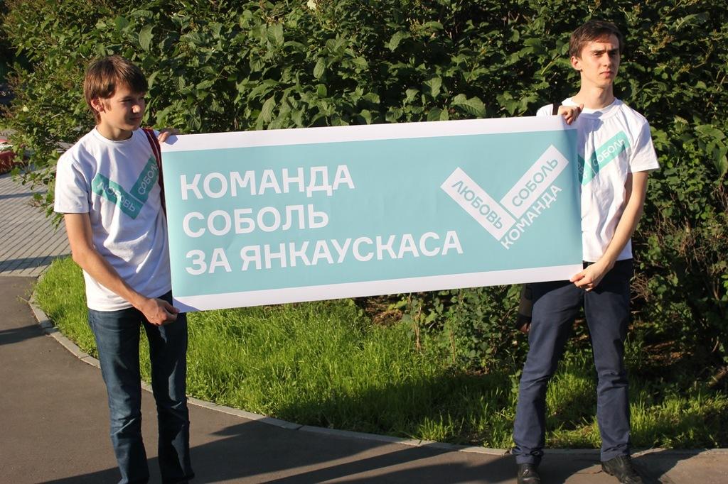 Команда Соболь за Янкаускаса