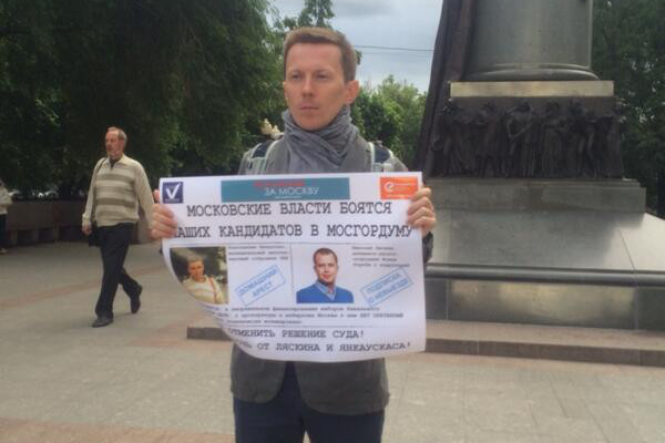 Александр Ерофеев в пикете за Янкаускаса и Ляскина