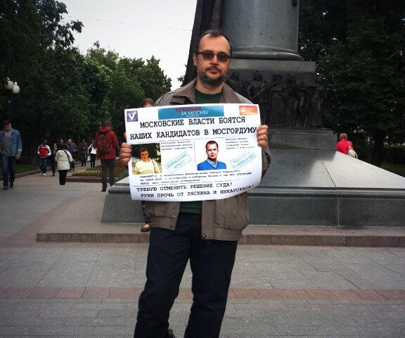 Денис Билунов в пикете за Янкаускаса и Ляскина