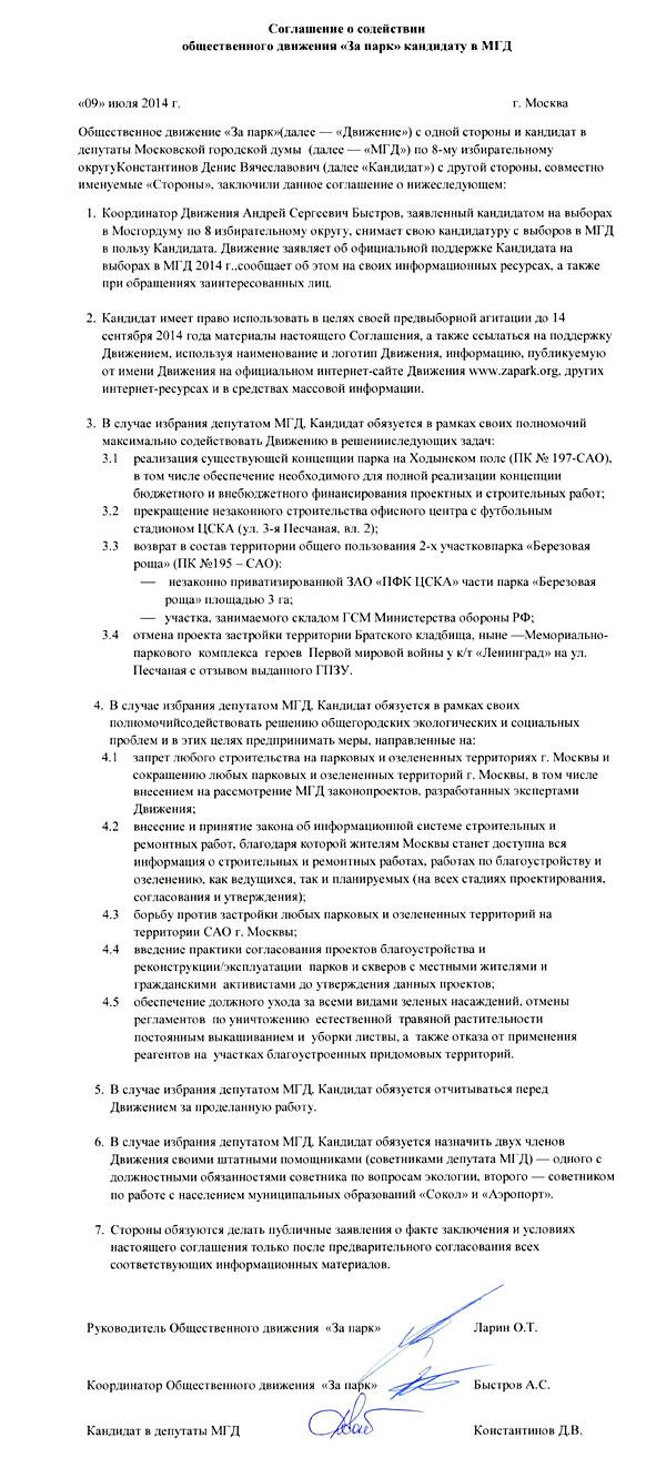 Соглашение движения «За Парк» с Денисом Константиновым