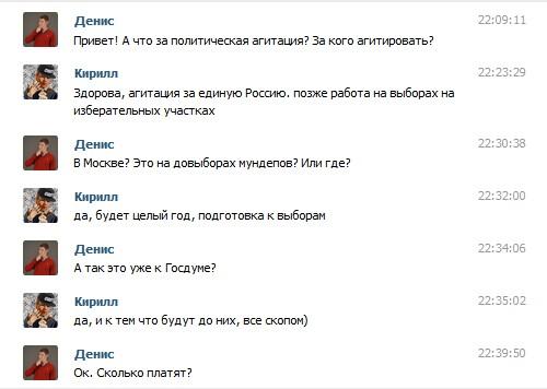 Диалог с администратором группы агитаторов ВКонтакте