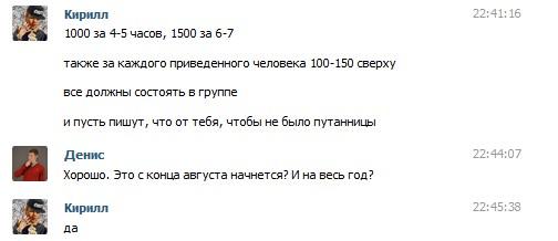 Диалог с администратором группы агитаторов ВКонтакте 1