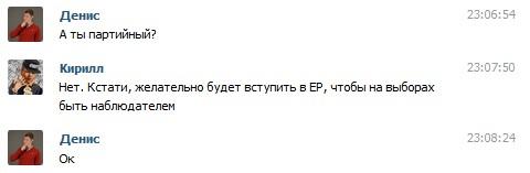 Диалог с администратором группы агитаторов ВКонтакте 2