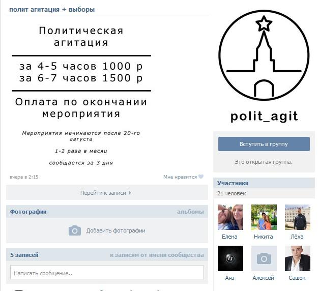 Группа ВКонтакте агитаторов за ЕР