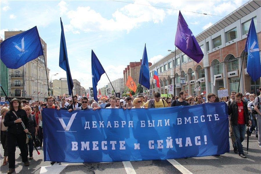 Колонна Партии 5 декабря на Марше против палачей