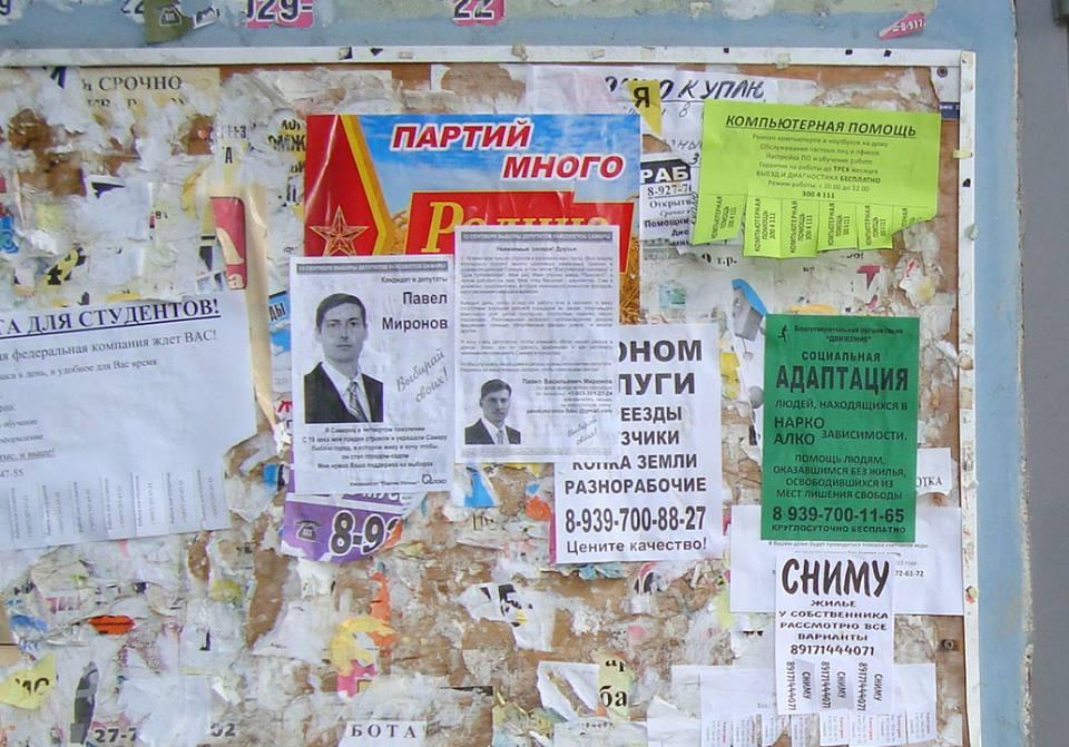Листовки Павла Миронова