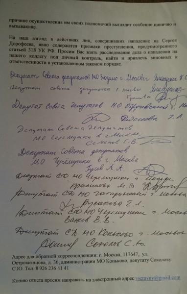 Обращение муниципальных депутатов Москвы в связи с избиением Сергея Дорофеева
