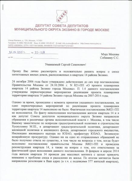 Обращение Янкаускаса по поводу сноса ветхих пятиэтажек. Страница 1