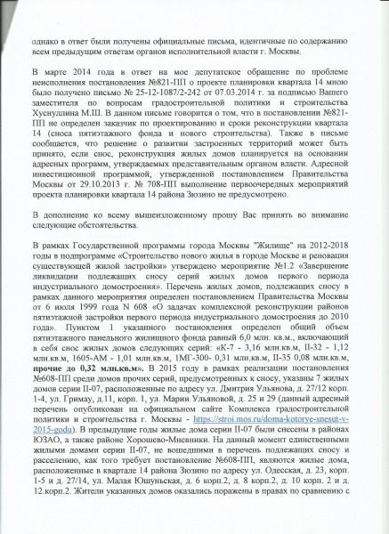 Обращение Янкаускаса по поводу сноса ветхих пятиэтажек. Страница 2