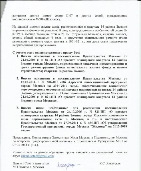 Обращение Янкаускаса по поводу сноса ветхих пятиэтажек. Страница 3