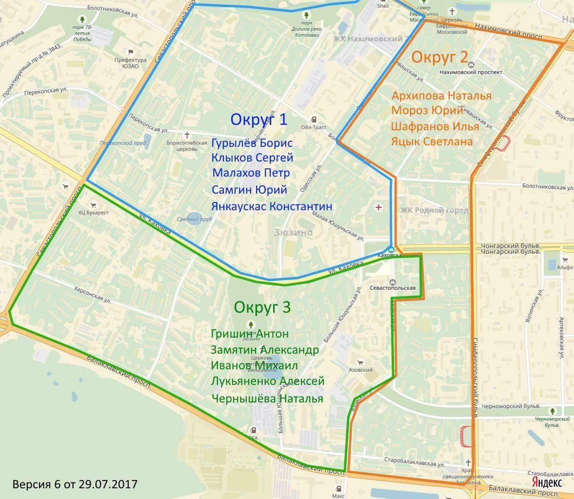 Округа и кандидаты в Зюзино