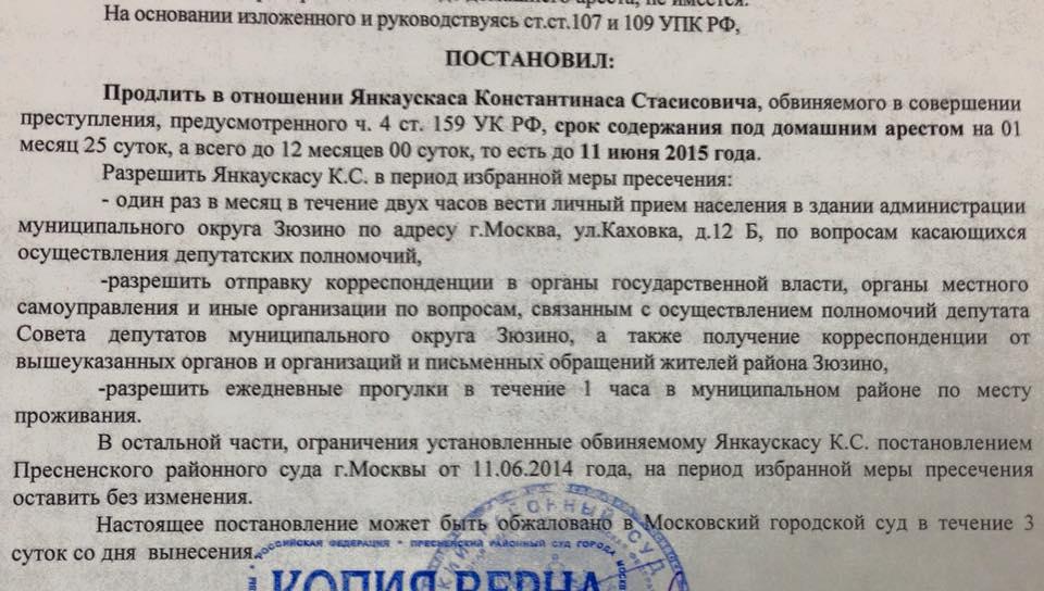 Постановление о продлении домашнего ареста Константину Янкаускасу