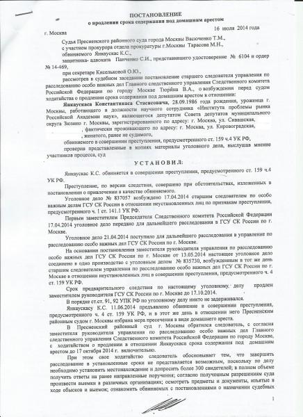 Постановление о продлении домашнего ареста Янкаускасу. Страница 1
