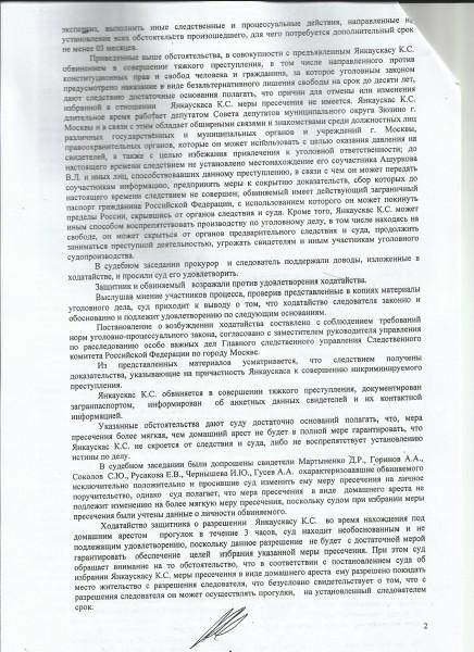 Постановление о продлении домашнего ареста Янкаускасу. Страница 2