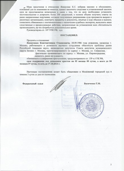Постановление о продлении домашнего ареста Янкаускасу. Страница 3