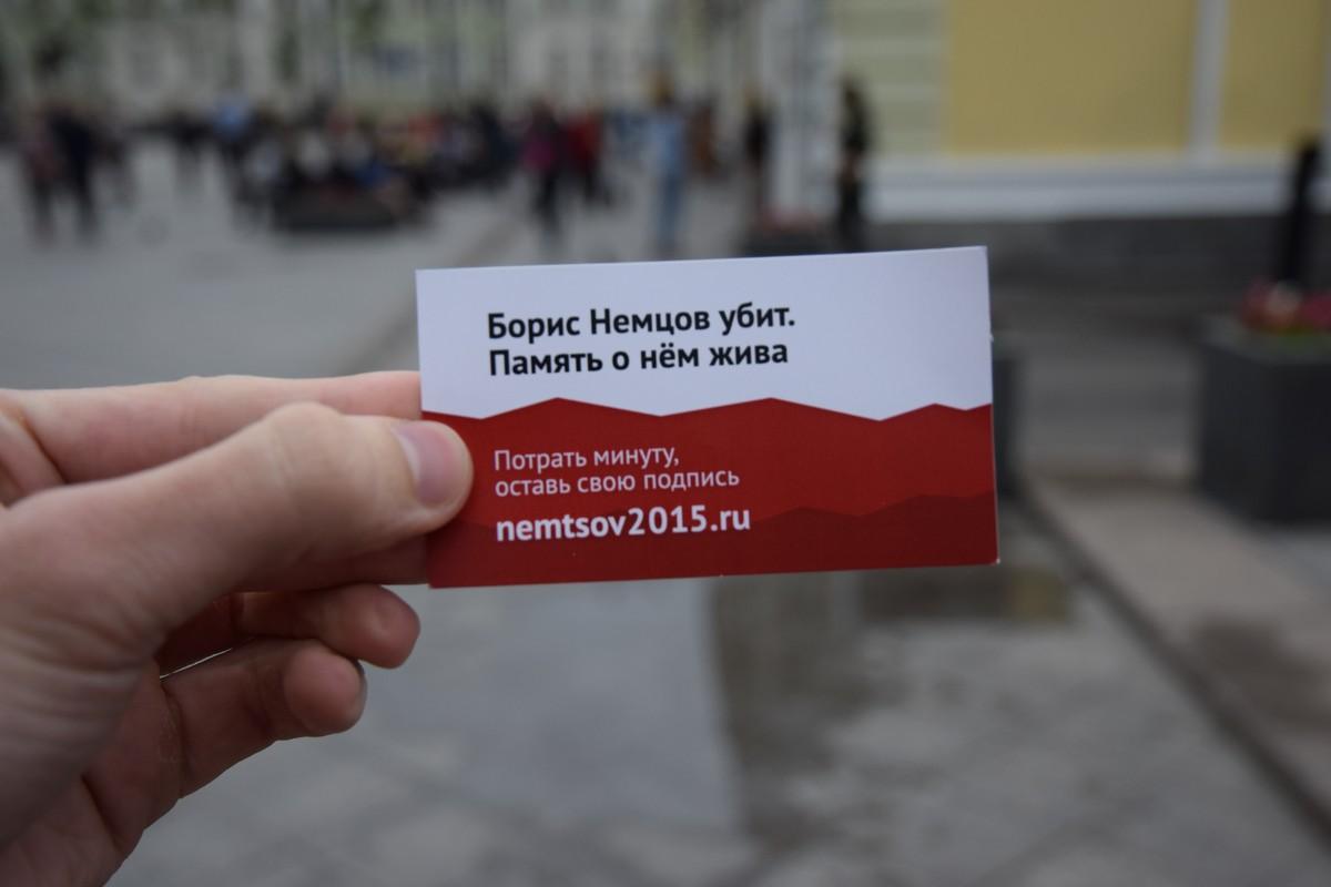 Сбор подписей за памятную табличку Борису Немцову