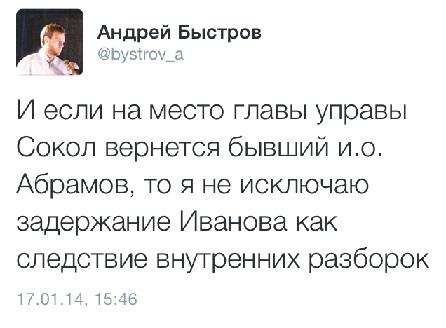 Твит Андрея Быстрова