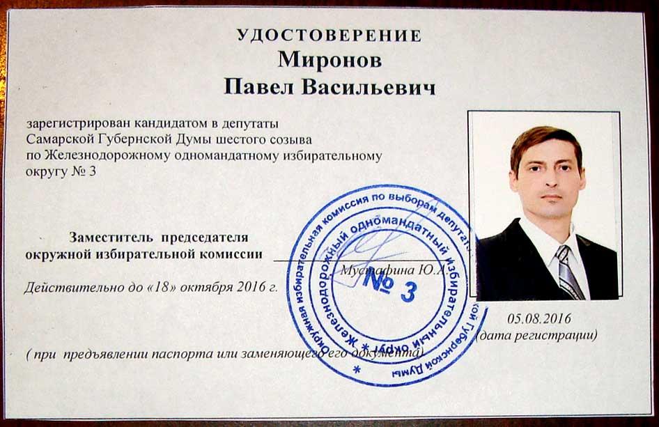 Удостоверение кандидата Павла Миронова на выборах в Самарскую губернскую Думу-2016