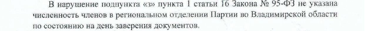 Отказ минюста-2014, цитата 11