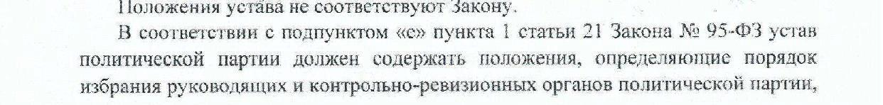 Отказ минюста-2014, цитата 12