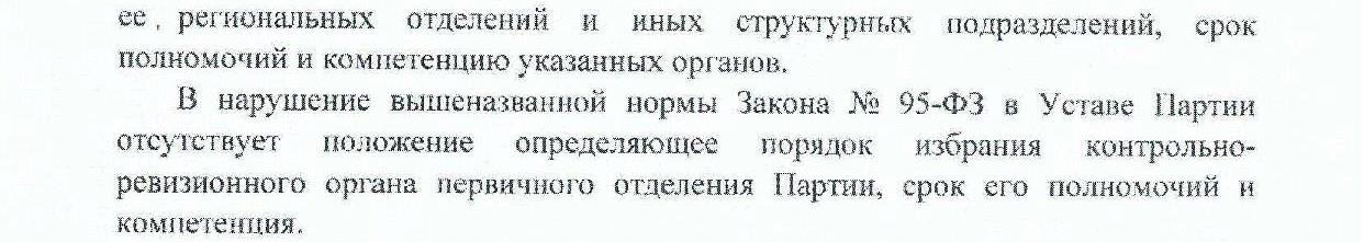 Отказ минюста-2014, цитата 13