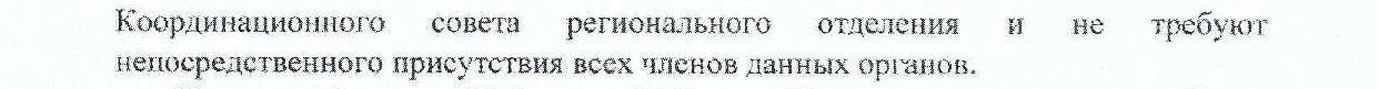 Отказ минюста-2014, цитата 16