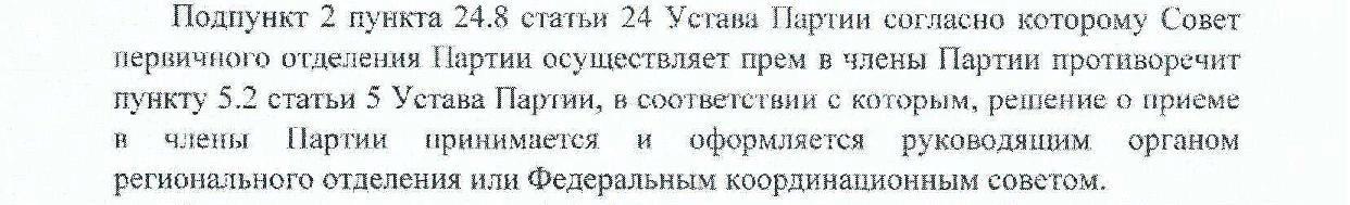 Отказ минюста-2014, цитата 17