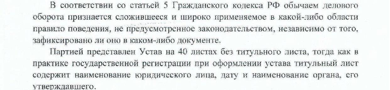 Отказ минюста-2014, цитата 18