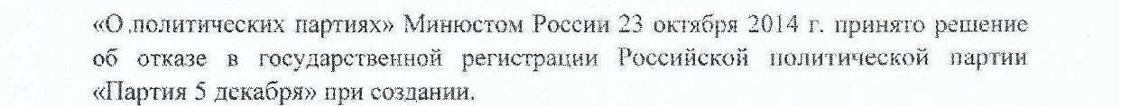 Отказ минюста-2014, цитата 2