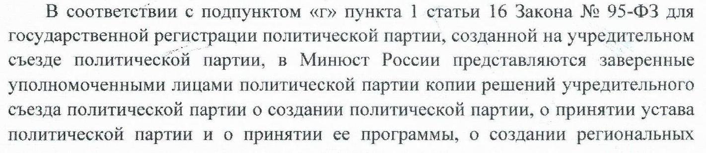Отказ минюста-2014, цитата 3