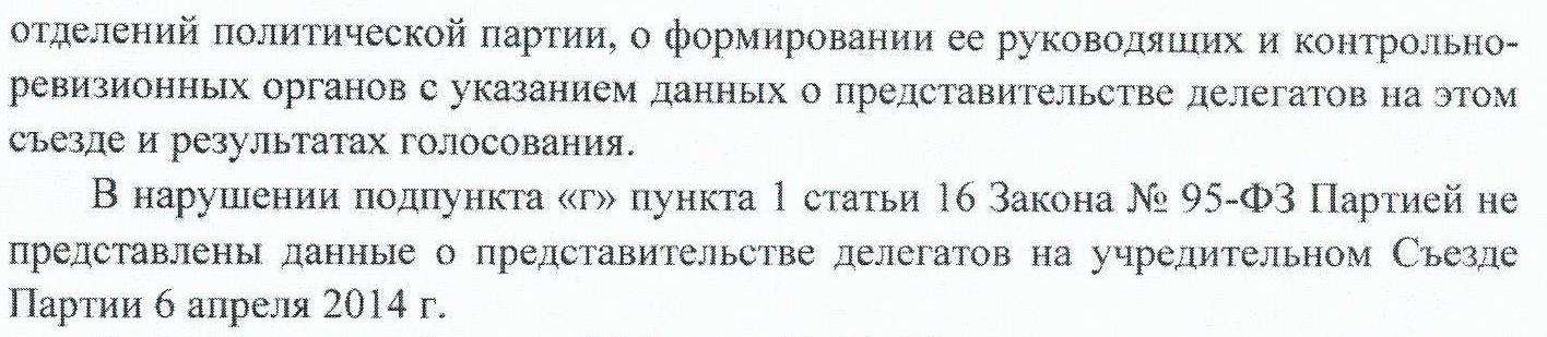 Отказ минюста-2014, цитата 4