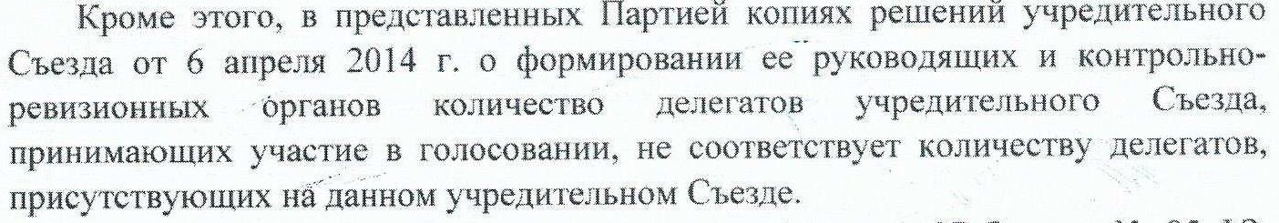 Отказ минюста-2014, цитата 6