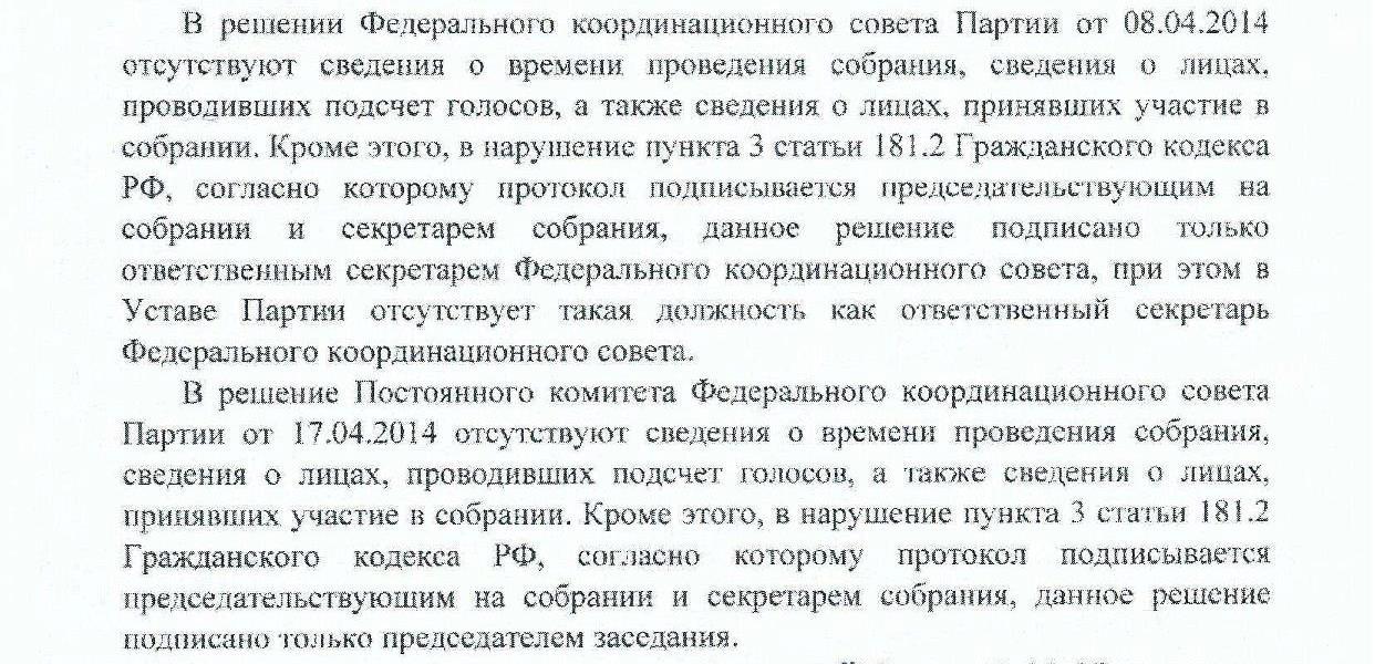Отказ минюста-2014, цитата 9