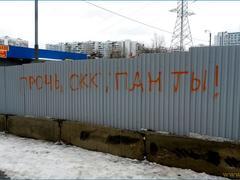 Прочь, оккупанты! Надпись на заборе вокруг строительства гостиницы