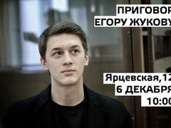 Приговор Егору Жукову