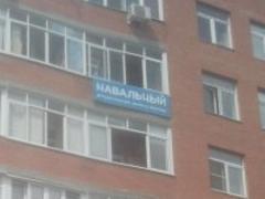 Баннер Навального