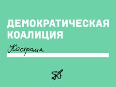 Демократическая коалиция в Костроме