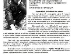 Избирательная листовка Дементия Гисина