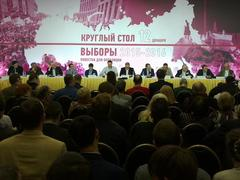 Круглый стол Выборы 2015-2016