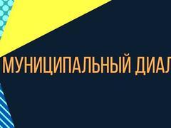 Манифест муниципальный диалог