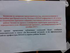 Объявление об отмене публичных слушаний по торговому центру в Зюзино