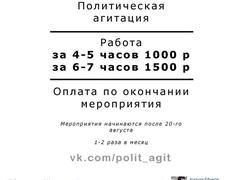 Объявление ЕдРа