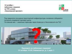 Приходите на публичные слушания по ТПУ у метро Нахимовский проспект!