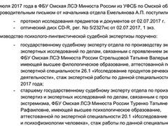 Заключение омских экспертов Т.В. Стрельцовой и Т.Р. Туренко