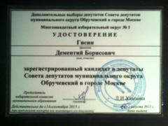Удостоверения кандидата Дементия Гисина