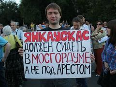 Плакат с митинга за освобождение Константина Янкаускаса из-под домашнего ареста: Янкаускас должен сидеть в Мосгордуме, а не под арестом