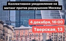 Коллективное уведомление на митинг против разрушения Москвы