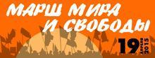 Марш мира и свободы