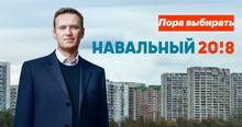 Навальный-2018