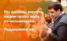 Поддержите кампанию Константина Янкаускаса!